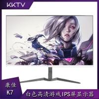 康佳KKTV K7 PLUS 27寸高清平面白色IPS屏显示器 云南电脑批发