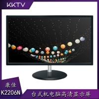 康佳KKTV K2206N 21.5英寸台式机电脑显示器高清显示屏 昆明电脑批发 云南电脑商城