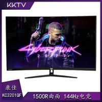 康佳KKTV KC3201QF 32英寸 1500R 144Hz电竞显示器 云南电脑批发