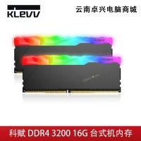 科赋(KLEVV) DDR4 3200 16G(8*2) 台式机超频内存条RGB灯套条
