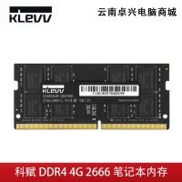 科赋 DDR4 4G 2666 笔记本内存 兼容2400/2133
