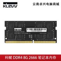 科赋(KLEVV) DDR4 8G 2666 笔记本内存条 云南电脑批发