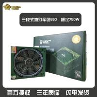 三段式850地狱军团 炫彩板台式机电源 额定750W 云南电脑批发