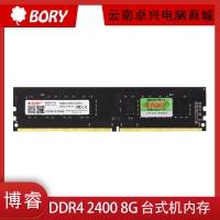 BORY博睿 DDR4 2400 8G 台式机电脑内存条 游戏内存 云南内存批发