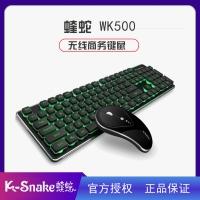 蝰蛇(VIPERADE)WK500 黑色 可充电无线背光键盘鼠标套装 可充电无线鼠标无声静音发光无限游戏锂电池2.4G电脑办公笔记本USB外接