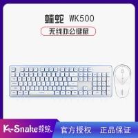蝰蛇(VIPERADE)WK500 白色 可充电无线背光键盘鼠标套装 可充电无线鼠标无声静音发光无限游戏锂电池2.4G电脑办公笔记本USB外接