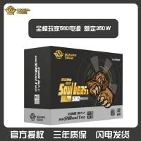 三段式 魂兽 全模玩家580电源 模组 额定350W 无声温控电源 云南电脑批发