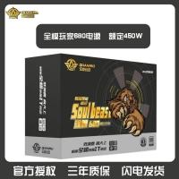 三段式 魂兽 全模玩家680电源 模组 额定450W 无声温控电源 云南电脑批发