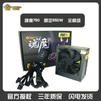 三段式 魂魔 全模玩家750电源 模组 额定550W 无声温控电源 云南电脑批发