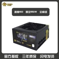 三段式 魂魔 全模玩家800电源 模组 额定650W 无声温控电源 云南电脑批发