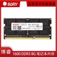 BORY博睿 1600 DDR3 8G 笔记本内存 云南电脑批发