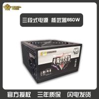 三段式电源 核武器650W 14寸大风扇 宽幅80PLUS (铜牌认证) 云南电脑批发