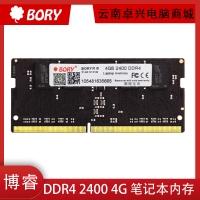 BORY博睿 DDR4 2400 4G 内存条 笔记本电脑内存 云南电脑批发