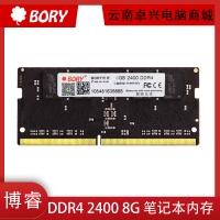 BORY博睿 DDR4 2400 8G 内存条 笔记本电脑内存 云南电脑批发