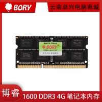 BORY博睿 1600 DDR3 4G 笔记本内存 云南电脑批发