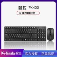 蝰蛇 WK400 无线键盘鼠标套装 黑 云南电脑批发