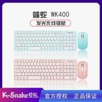 蝰蛇 WK400 无线键盘鼠标套装 粉 云南电脑批发