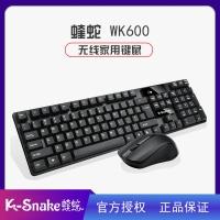 蝰蛇WK600 无线键盘鼠标套装 黑色 云南电脑批发