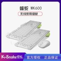 蝰蛇WK600 无线键鼠套装 时尚省电2.4G静音 商务办公家用鼠标键盘