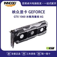 映众 GeForce GTX 1060 冰龍海量版 6G 游戏显卡独显 吃鸡首选 云南电脑批发