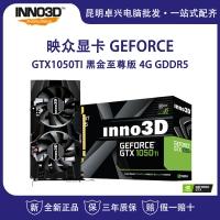 映众 GeForce GTX1050TI 黑金至尊版4G/128Bit GDDR5台式机电脑独立显卡吃鸡 云南电脑批发