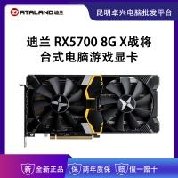 今日特价 迪兰(Dataland)RX5700 8G X战将 台式电脑游戏显卡  云南显卡批发