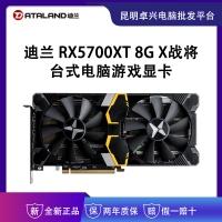 今日特价 迪兰(Dataland)RX5700XT 8G X战将 台式电脑游戏显卡 云南显卡批发