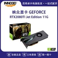 映众 RTX2080TI Jet Edition 11G 公版涡轮风扇服务器独立游戏显卡  云南电脑批发