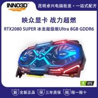 映众(Inno3D) GEFORCE RTX2080 SUPER 冰龙超级版Ultra 8GB/256Bit GDDR6 吃鸡游戏电竞台式机独立显卡