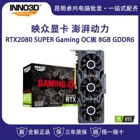 映众(Inno3D)GeForce RTX2080 SUPER Gaming OC版 8GB/256Bit GDDR6 PCI-E吃鸡游戏电竞台式机独立显卡 云南电脑批发
