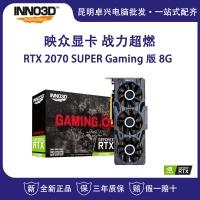 映众GeForce RTX 2070 SUPER Gaming 版 8G台式电脑独立吃鸡游戏显卡 云南电脑批发