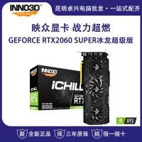 映众(Inno3D)GEFORCE RTX2060 SUPER冰龙超级版 ICHILL 8GB/256Bit GDDR6 PCI-E 电脑独立游戏电竞显卡 云南电脑批发