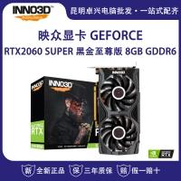 映众(Inno3D)GEFORCE RTX2060 SUPER 黑金至尊版 8GB/256Bit GDDR6 PCI-E 电脑独立游戏电竞显卡 云南电脑批发