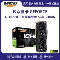 映众(Inno3D)GeForce GTX1660Ti 冰龙超级版 ICHILL 6GB/192Bit GDDR6 PCI-E 电脑独立游戏电竞显卡 云南电脑批发