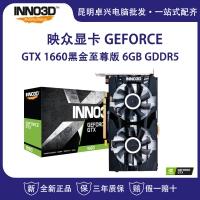 映众(Inno3D)GeForce GTX 1660黑金至尊版 6GB/192Bit GDDR5 PCI-E吃鸡显卡/游戏电竞台式机独立显卡 云南电脑批发