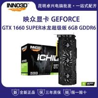 映众(Inno3D)GEFORCE GTX 1660 SUPER冰龙超级版 6GB/192Bit GDDR6 PCI-E吃鸡游戏电竞台式机独立显卡