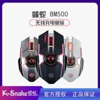 蝰蛇 BM500无线充电游戏鼠标LOL守望先锋绝地求生吃鸡宏鼠标无线