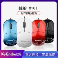 蝰蛇M101 3D无声静音鼠标,时尚典雅流线型设计