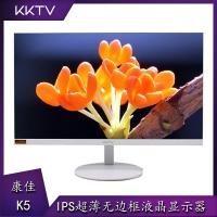 康佳KKTV K5 23.8寸白色 IPS超薄无边框LED平面液晶显示器 全国联保 一年换新 三年免费上门服务