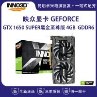 映众(Inno3D)GEFORCE GTX 1650 SUPER黑金至尊版 4GB/128Bit GDDR6 PCI-E吃鸡显卡/游戏电竞台式机独立显卡