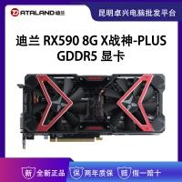 迪兰(Dataland)RX590 8G X战神-PLUS GDDR5 吃鸡游戏电脑显卡