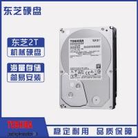 东芝(TOSHIBA) 2TB 32MB 5700RPM 监控硬盘 SATA接口 影音串流系列 (DT01ABA200V) 监视应用优化