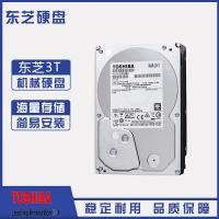 东芝(TOSHIBA) 3TB 32MB 5940RPM 监控硬盘 SATA接口 影音串流系列 (DT01ABA300V) 监视应用优化