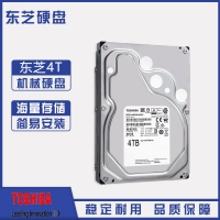 东芝(TOSHIBA) 4TB 128MB 5400RPM 监控硬盘 SATA接口 监控系列 (MD04ABA400V) 监视应用优化