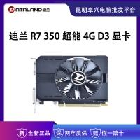 迪兰显卡 R7 350 超能 4G D3 HDMI/DVI/VGA