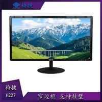 梅捷(SOYO)H227 21.5英寸显示器 办公监控窄边电脑显示屏 云南电脑批发
