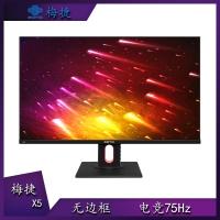 梅捷X5 24英寸超薄无边框75Hz高清游戏办公电脑显示器 云南电脑批发