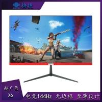 梅捷X6 24英寸144Hz超薄IPS电竞高清显示器无边框吃鸡游戏电脑液晶屏 云南电脑批发