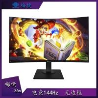 梅捷 X6S 24英寸144hz曲面显示器高清吃鸡电竞台式电脑液晶曲屏