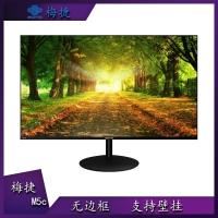 梅捷M5C 23.8英寸液晶电脑显示器超薄无边框 云南电脑批发